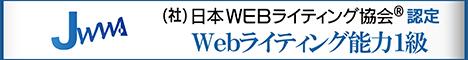 Webライティング能力1級