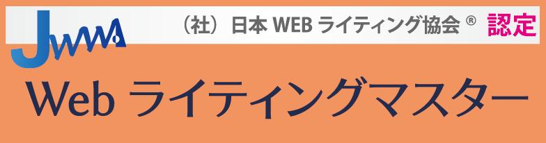 Webライティングマスター