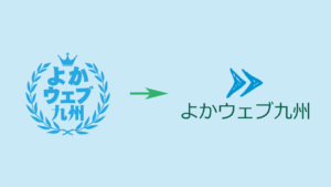 よかウェブ九州ロゴ変更
