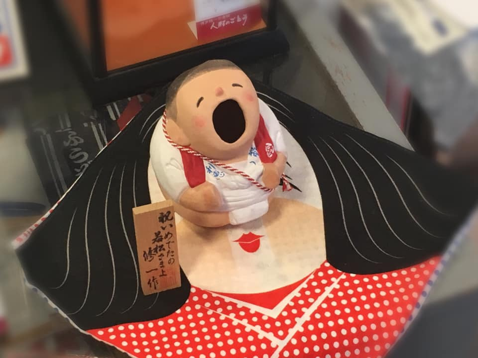 博多人形祝いめでた