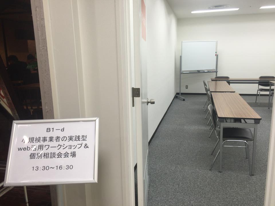 実践型Web活用ワークショップ(会場:福岡商工会議所ビル)