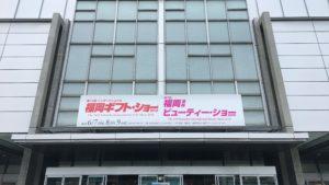 インターナショナル福岡ギフトショー2018