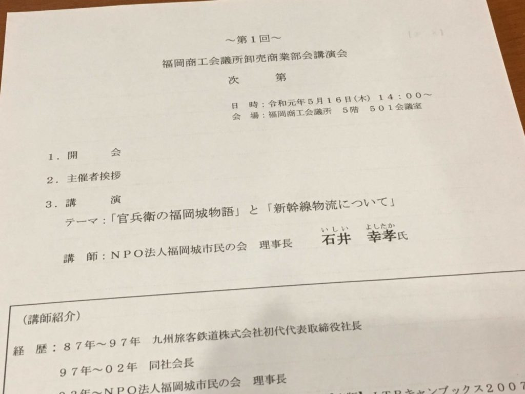 福岡商工会議所卸売商業部会チラシ