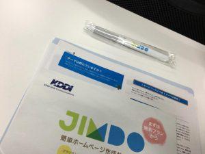 Jimdo超スキルアップセミナーin福岡