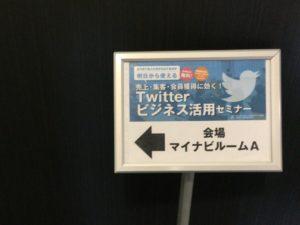 Twitterビジネス活用セミナー