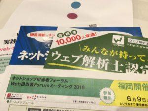 ネットショップ担当者フォーラムin福岡2016