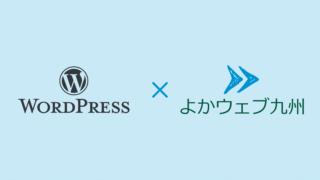 WordPress×よかウェブ九州