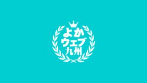 よかウェブ九州