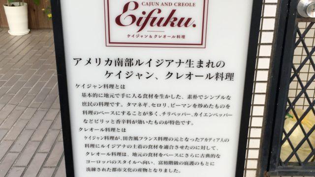 ケイジャン&クレオール料理Eifuku.