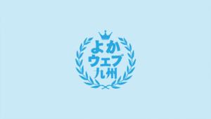 よかウェブ九州PCサポート事務所