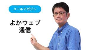 メールマガジン「よかウェブ通信」