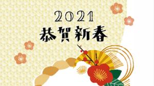 とものすけ年賀状2021「経」
