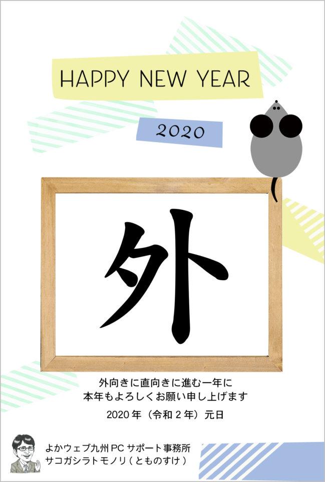 よかウェブ九州年賀状2020