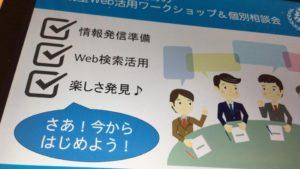 実践型Web活用ワークショップ&個別相談会