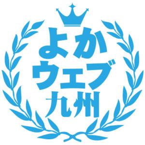 よかウェブ九州ロゴ